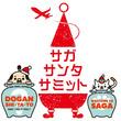 佐賀県観光PRキャラクター壺侍がサンタクロースをおもてなし!佐賀県で「SAGA SANTA SUMMIT 2018」初開催します!
