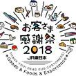 """東日本エリアとJR東日本グループの""""いいもの""""、""""いいこと""""が詰まった2日間「JR東日本お客さま感謝祭2018」を開催します"""