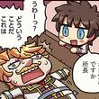二次創作ガイドラインをよく見ろ!『ますますマンガで分かる!Fate/Grand Order』第62話更新!