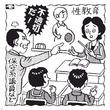 日本は性教育後進国?「性教育バッシング」とは