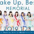 Wake Up, Girls!全曲網羅したメモリアルベスト、MONACA書き下ろし新曲も収録
