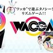 マーベラスがAC向け新作「WACCA」(ワッカ)を発表。クリエイター集団「HARDCORE TANO*C」の全面協力によって制作されるリズムゲーム