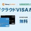 マネーフォワードと三井住友カードが提携し、中小企業や個人事業主に特化した事業用クレジットカード「MFクラウドVISAカード」の発行を開始!
