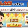 =デジタル田中 第三弾= ~串カツ調理をアプリで体験!日本を代表する食文化に向けて~10月8日に子ども向け知育アプリ「ごっこランド」に串カツ田中の「くしカツしゅぎょう!」をリリースします。