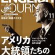 アメリカ大統領たちのスピーチ/『ENGLISH JOURNAL』2018年11月号、10月6日発売