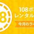 話題作から隠れた名作まで、映画レンタルが108ポイントから楽しめる! 動画配信のビデオマーケットに、お得な「108ポイントレンタルコーナー」が登場!