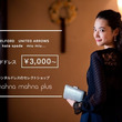 ブランドワンピース&ドレスが3,000円からレンタルできる!レンタルドレスのセレクトショップ「マナマナ プラス」