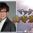 『√Letter ルートレター Last Answer』主人公マックス役声優が山寺宏一さんに決定、山寺さん熱演のPVも公開