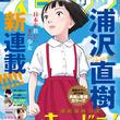 浦沢直樹の新連載「連続漫画小説 あさドラ!」スピリッツで始動