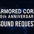 『アーマード・コア』を語るには外せない、闘争とともに聴いた1曲は!? 『アーマード・コア』20周年記念で全BGMから選ぶユーザー投票スタート!