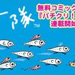 シュールな脱走劇!しらす隊「WEBコミックサイト【パチクリ!】連載スタート」