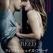 調教と服従を描くソフトSM恋愛映画の最終章『フィフティ・シェイズ・フリード』