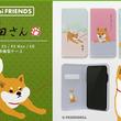 柴犬キャラ「しばたさん」のiPhone手帳型ケース
