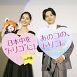 """新木優子「楽しみにして来たっちゃん♪」で""""ゆんぴょ""""ファン瞬殺!"""