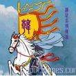 中国第一の名将、韓信 (1)