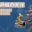 VR江戸城!?江戸の文化をリアルに体験できるイベント開催