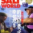 釣り好きって幸せだ! 20周年を迎えたソルトルアーフィッシングの専門誌『SALT WORLD(ソルトワールド)』から記念特大号発売