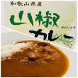 山椒とカレーの華麗な共演!「和歌山県産 山椒カレー」の実力やいかに。