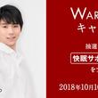 羽生結弦選手を起用した 『東京西川 WARM SLEEPキャンペーン』10月10日(水)~11月30日(金)の期間で開催!