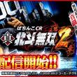 大人気機種「ぱちんこCR真・北斗無双 第2章」「777TOWNシリーズ」に登場!