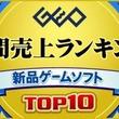 ゲオが10月1日~10月7日の新品ゲームソフト週間売上ランキングを発表、ニンテンドースイッチの『スーパー マリオパーティ』が1位を獲得