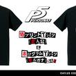 『ペルソナ5』のホログラムTシャツ(モルガナ)vol.2と箔プリントTシャツ(主人公)と落下防止リング(モルガナ)の受注を開始!!アニメ・漫画のオリジナルグッズを販売する「AMNIBUS」にて