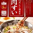 大阪のお土産品・ギフト商品に!大阪ぐるめすぅぷ「肉すい」が新登場!