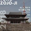「篠田桃紅展-過去・現在・未来」 11月1日~東京・増上寺にて開催