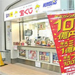 自民党総裁選の法則で5億円「ハロウィンジャンボ宝くじ」を当てる(2)押さえは「68組」と「26組」