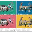 【笠岡市(岡山県)】「間違イイ探し」ポスターで、まちがイイをPR!