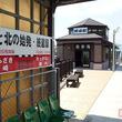 「A列車」で「頴娃列車で行こう」ツアー開催 指宿枕崎線全線開業55周年で入線