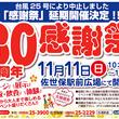 速報! 台風25号で中止となった松浦鉄道30周年感謝祭が延期開催されます