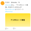【新サービス】Twitterでリマインドを受けとれるソーシャルリマインダー「Remintter」をリリースしました!