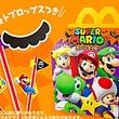 日本マクドナルド,ハッピーセット「スーパーマリオ」を10月19日から期間限定で販売