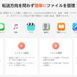 【Windows・Mac向け】iPhone管理革命・iCareFone 新バージョンリリース