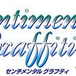 「センチメンタルグラフティ」、20周年SPイベントが2019年1月19日開催決定!