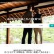 平成エンタープライズは、旅行者とガイドを繋ぐプラットフォーム『マッチングガイド』を10月1日より開始しました。