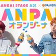 オランジーナとMANKAI STAGE『A3!』がコラボ!ステージ楽曲CD発売&カラオケ配信も