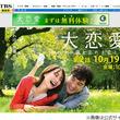 """""""ムロ&戸田恵梨香ドラマにWindows98""""が話題"""