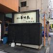 博多駅前で美味しく水炊きを味わうならココ!「水炊き料亭 博多華味鳥(はなみどり)」博多駅前店