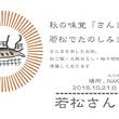 10月21日(日曜)ワカマツグラシパートナーズのイベント「若松さんま祭り」に霧島フェニックスが登場!