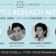 d10nLabが暗号通貨・ブロックチェーンのリサーチに焦点を当てたミートアップを10/28に開催。会費が10日間無料になる入会キャンペーンも実施中。