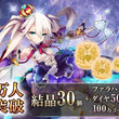 DMM GAMES『千年戦争アイギス』シリーズの「Google Play版」事前登録者数が5万人を突破!神聖結晶30個プレゼント確定!