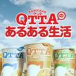 """「QTTAのあるある生活」10月16日より ショートムービー全10話順次公開! 人気声優の小野賢章さん、悠木碧さんがQTTAになってる!? 女子大生の日常生活の""""あるある""""にQTTAがツッコミ!!"""