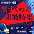 『名探偵コナン公式アプリ』にて、「黒ずくめの組織特集Vol.2」を10月15日より実施! ~FBIと黒ずくめの組織の対決を描いた「赤と黒のクラッシュ」シリーズを1日1話無料公開!~