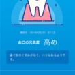 エムティーアイとAutomagiがライオンの歯ぐきチェック技術の開発を支援!