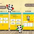 中国語のリスニングと発音の強化に特化した無料の中国語学習アプリ「中国語耳ゲー for Android」がGoogle Playにて配信開始。