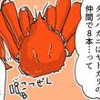 """【マンガ】タラバガニが""""本当はカニじゃないのに、カニにしか見えない""""理由"""