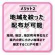 プッシュ型サービス、地域密着型ポスティング業務を開始~住居に投函、沖縄県内全域をサポート~