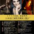 日本・リヒテンシュタイン公国 友好99周年記念コンサート 2018年第14回SWISS WEEK「バロック・トリオ」を10月28日(日)に開催!